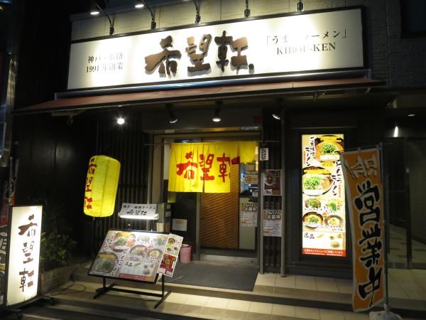 希望軒神戸駅前店