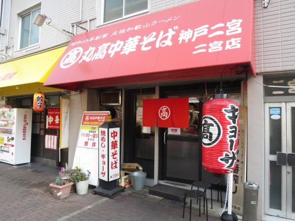 丸高中華そば神戸二宮店
