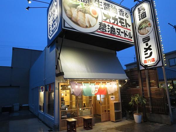 オカモト醤油ヌードル