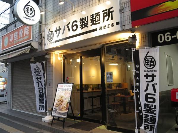サバ6製麺所海老江店