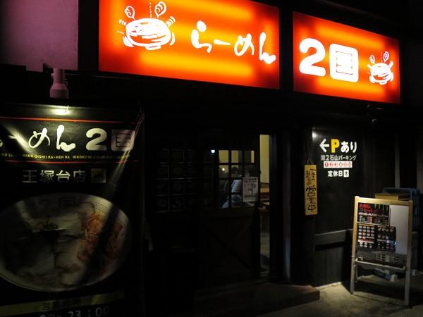 らーめん2国 王塚台店