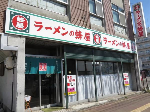 ラーメンの蜂屋本店