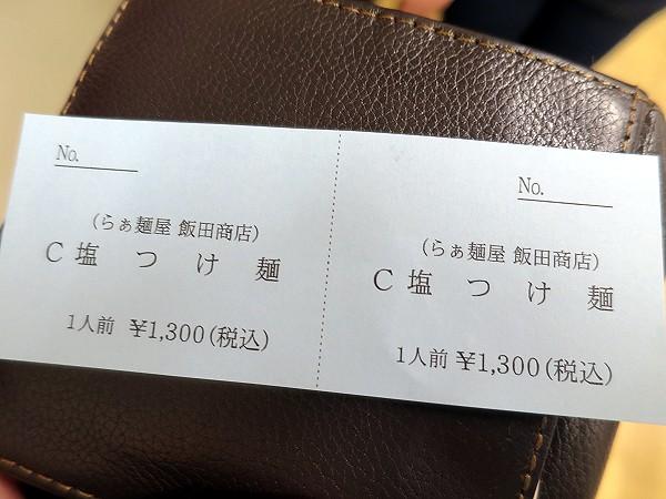 飯田商店大丸京都店催事出店