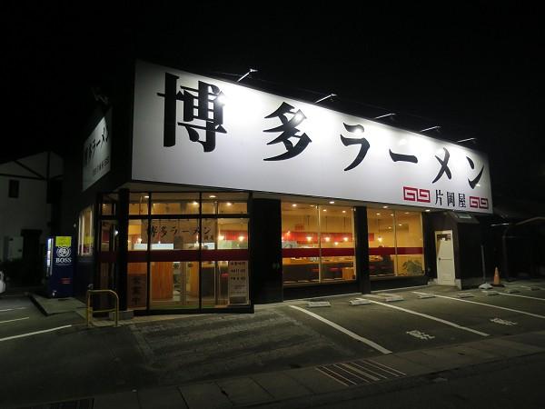 片岡屋稲美店