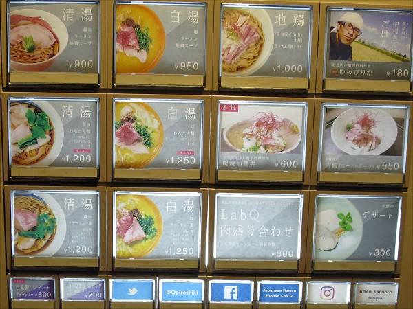 JAPANESE RAMEN NUDLE LAB Q