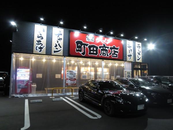 町田商店 明石店