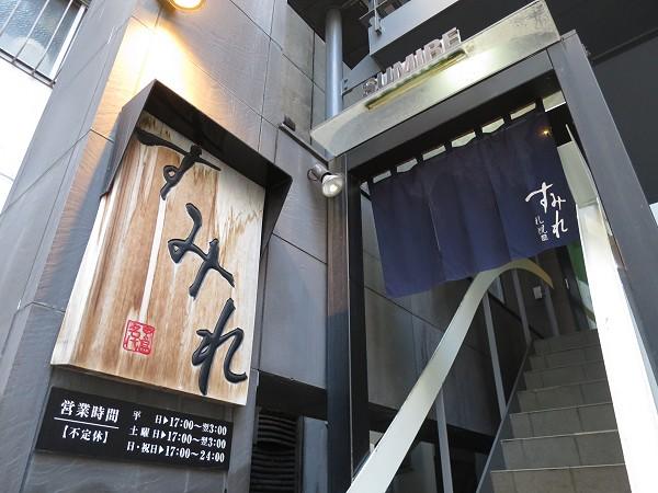 札幌すみれすすきの店
