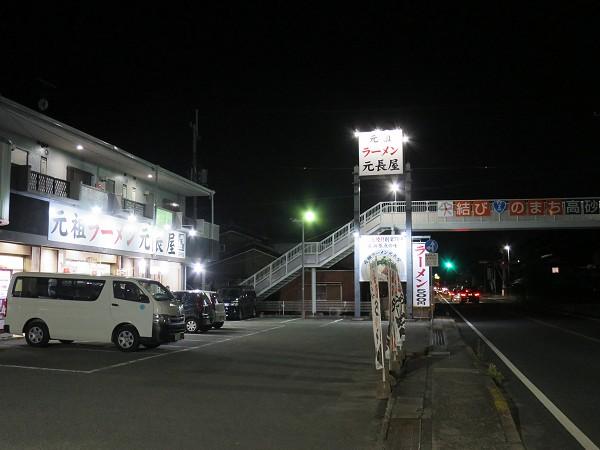 元祖ラーメン元長屋高砂店