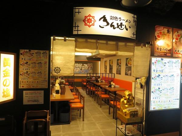彩色ラーメンきんせい京都拉麺小路店