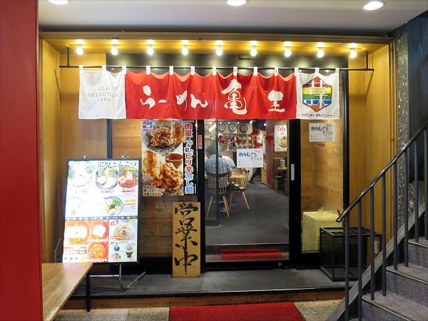 らーめん亀王阪急東通り店