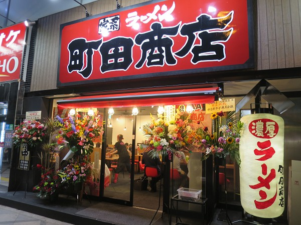 町田商店北新地店