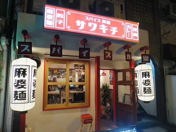 スパイス食堂サワキチ 梅田兎我野町店