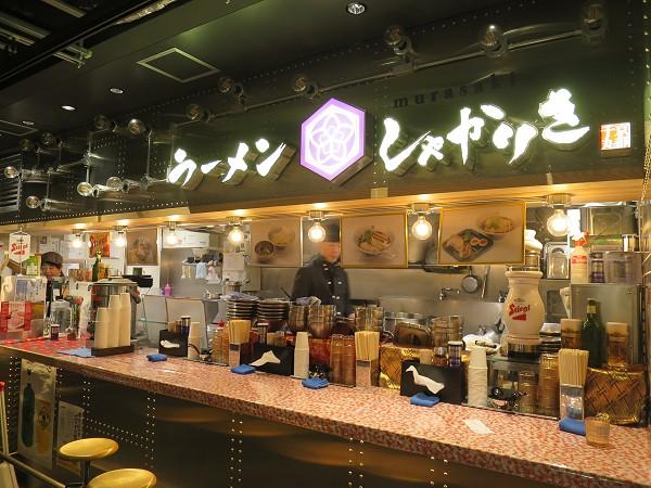 京都千丸しゃかりきmurasaki 京都タワーサンド店
