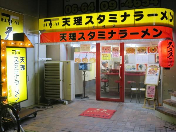 天理スタミナラーメン 尼崎店