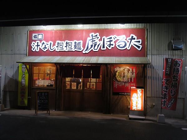 虎ぼるた田中店