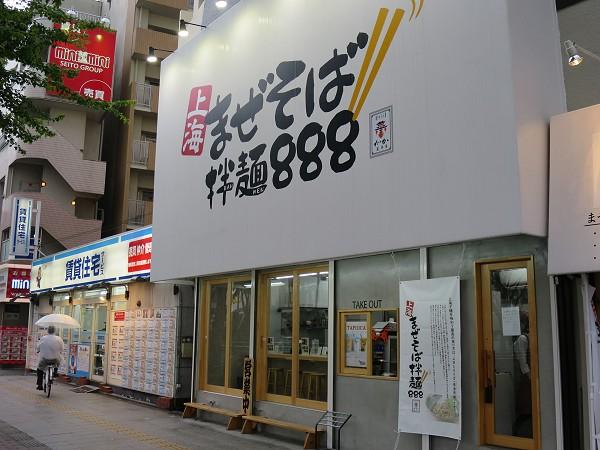 上海まぜそば拌麵888野田阪神店