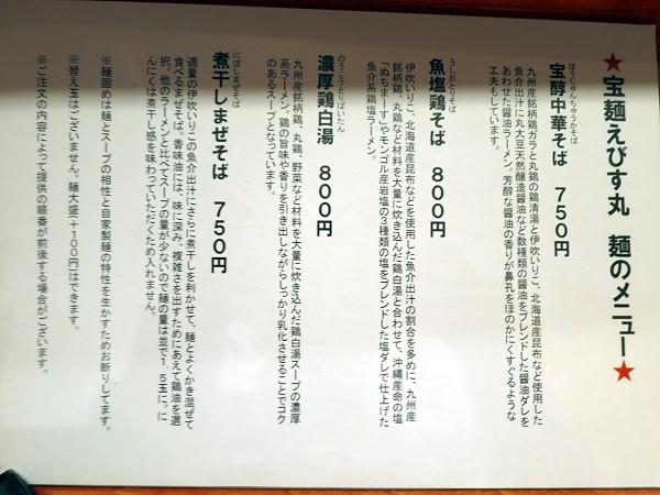 宝麺えびす丸