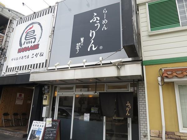 楓林 芦屋店