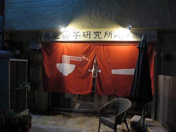 鳴尾山芋研究所 FLAT BUSH