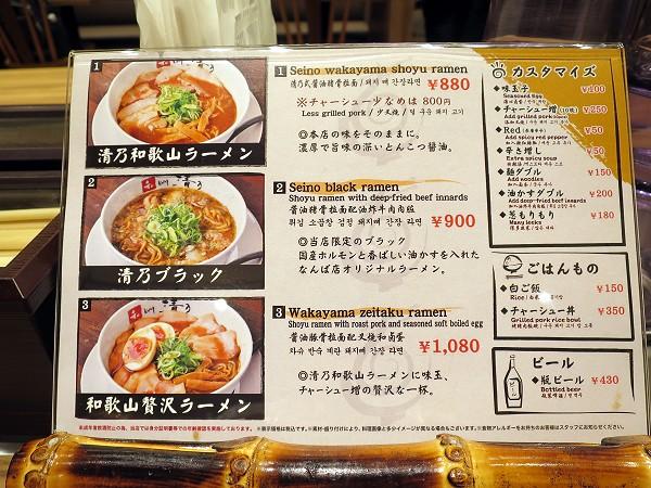 和Dining清乃なんばラーメン一座店