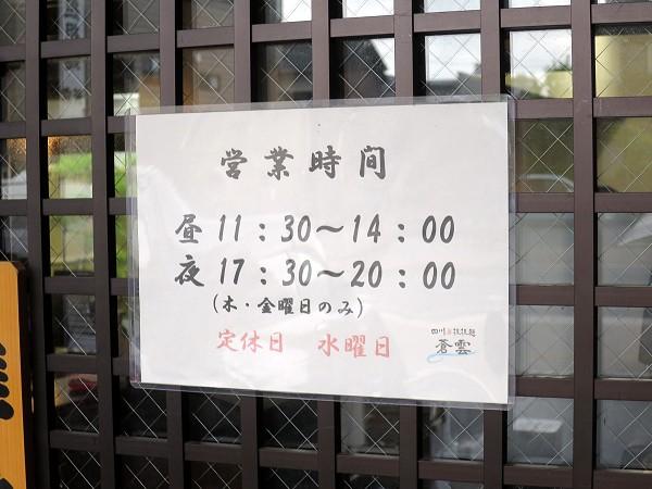 四川担担麺蒼雲