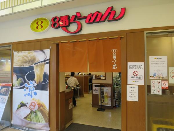 8番らーめん福井駅店
