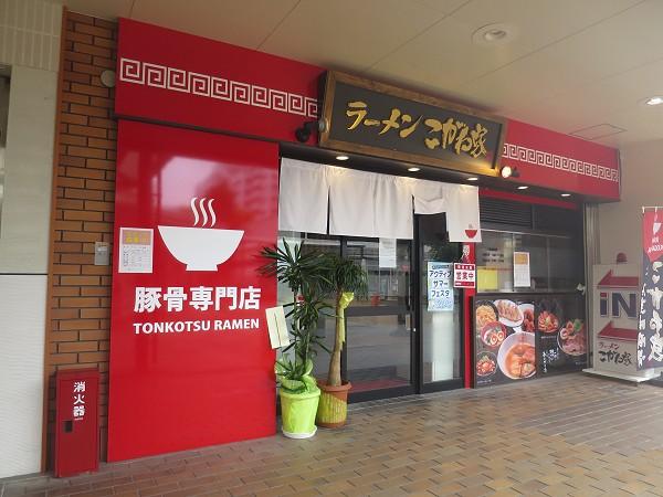 ラーメンこがね家 神戸学園都市駅前店