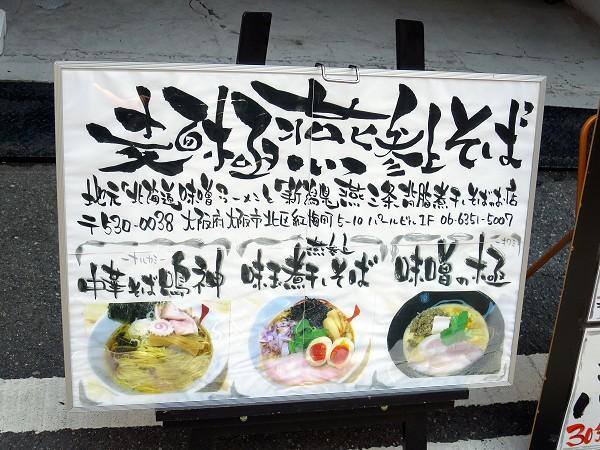 麺極燕参上そば 鳴神