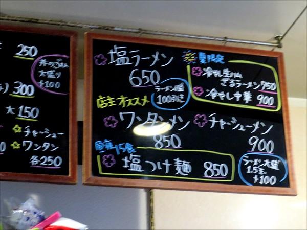 麺屋SALT