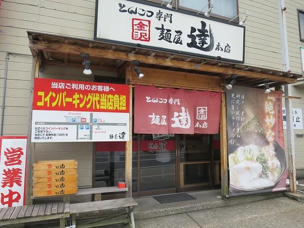 麺屋達本店
