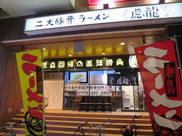 ラーメン虎と龍パウ西宮店