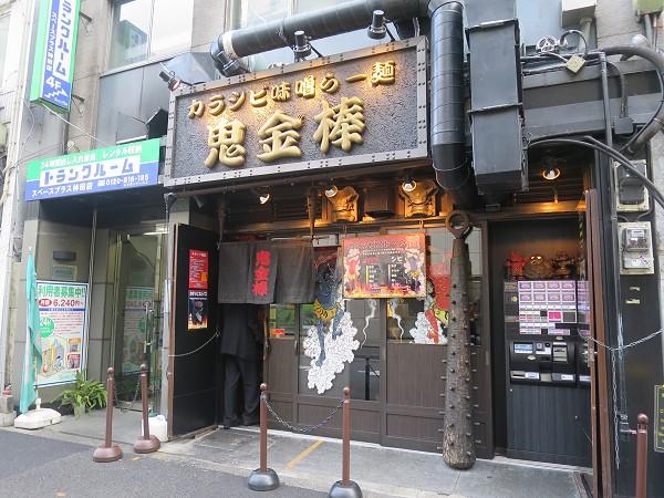 カラシビ味噌らー麺鬼金棒神田本店