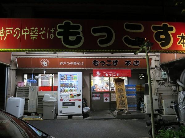 もっこす大倉山総本店