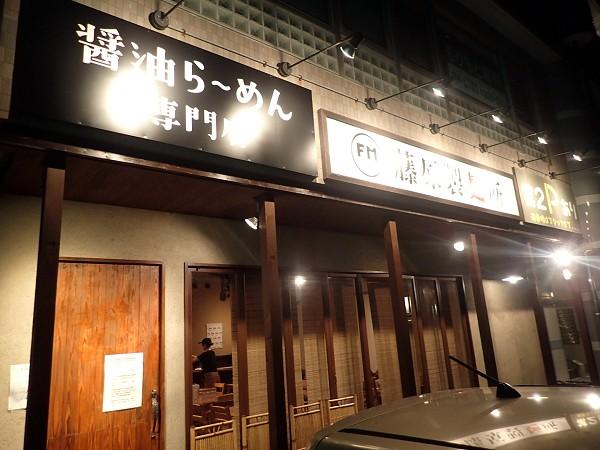 藤原製麺所