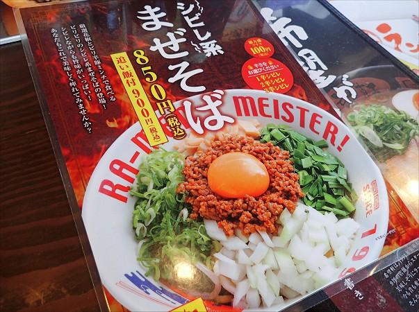 希望軒東加古川店
