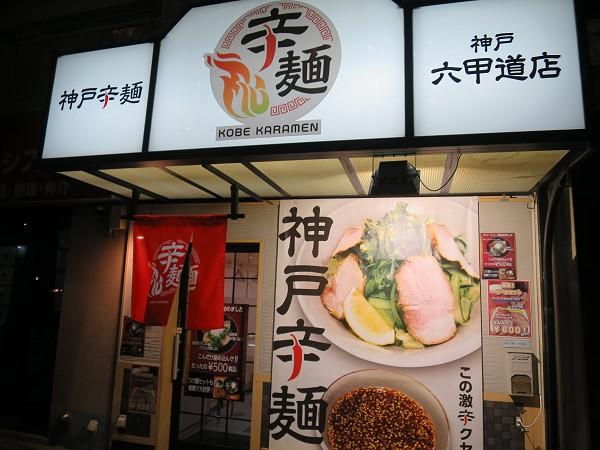 神戸辛麺神戸六甲道店