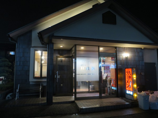 黒兵衛宝塚中筋店