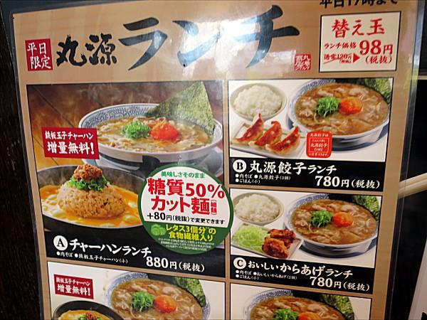 丸源ラーメン姫路宮田店