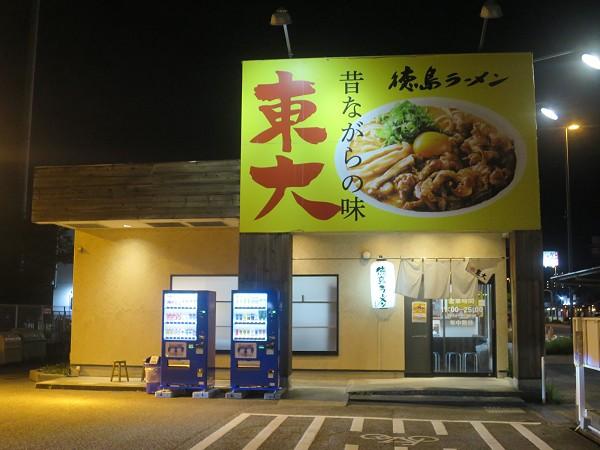 ラーメン東大尼崎店