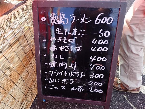 淡路島バイクフェスタ出店屋台