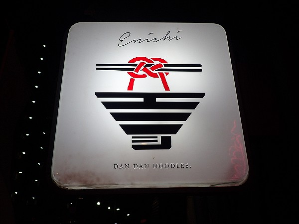 担担麺専門店 DAN DAN NOODLES ENISHI
