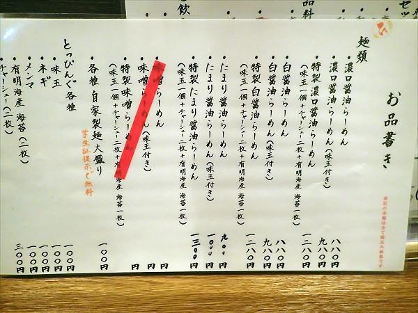 麺やひなた 塚口店