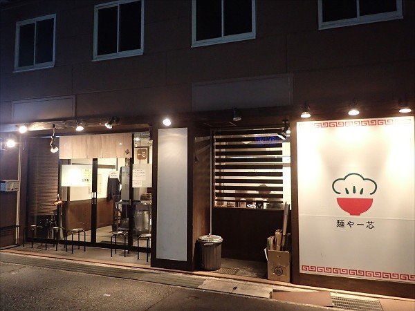 麺や一芯@神戸市灘区