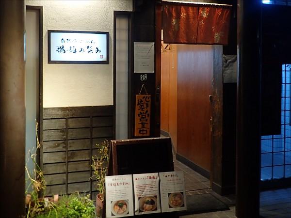 自然派らーめん満麺の笑み@西宮市