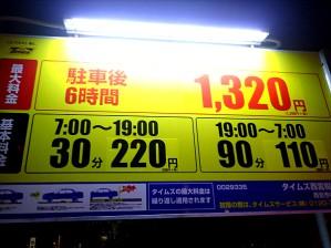 宮っ子ラーメン 西宮中前田店