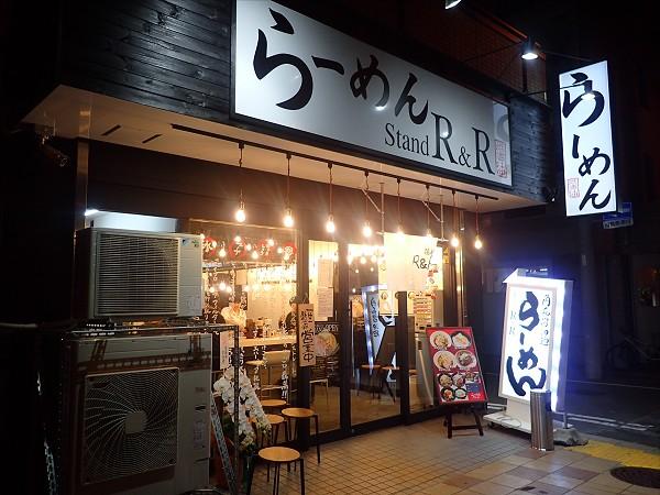 らーめんStand R&R 3号店
