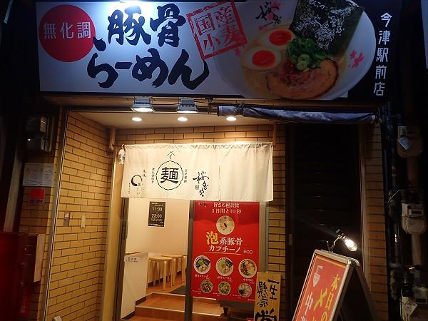 麺屋桜息吹 今津駅前店