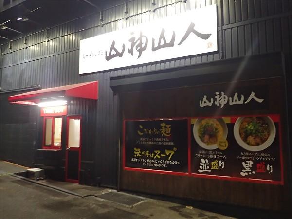 らーめん処山神山人 名谷店