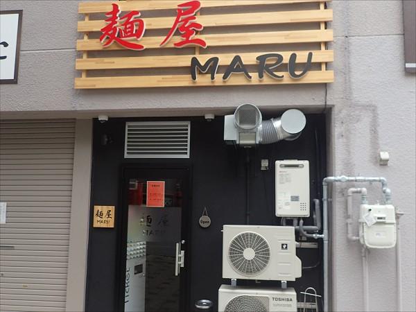 麺屋MARU