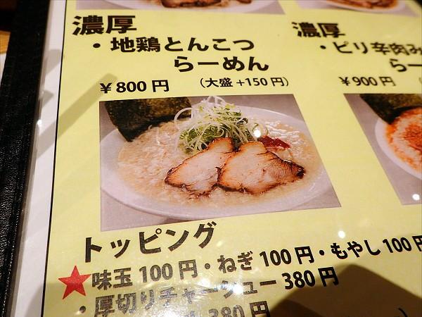 丸銀らーめん 六甲道店